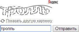 captcha-yandex