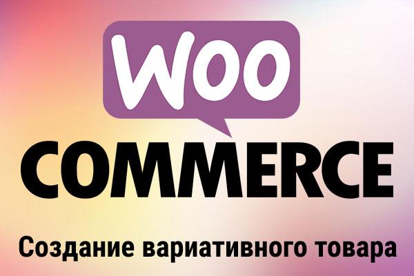 Создание вариативного товара на WooCommerce