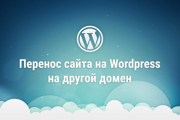 Перенос сайта на Wordpress на другой хостинг