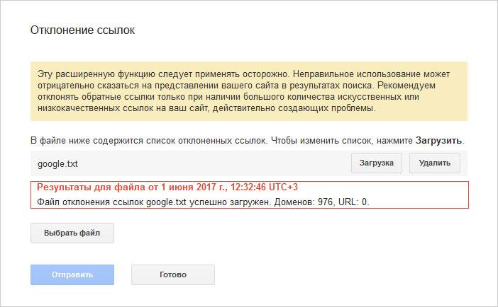 Отклонение ссылок в Google Disavow Links