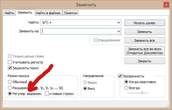 Заменить лишние символы в Notepad++