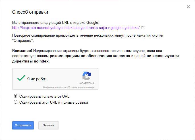 Запросить индексирование страницы в Google Search Console