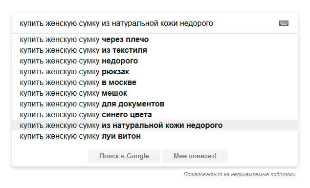 Низкочастотные запросы в Google