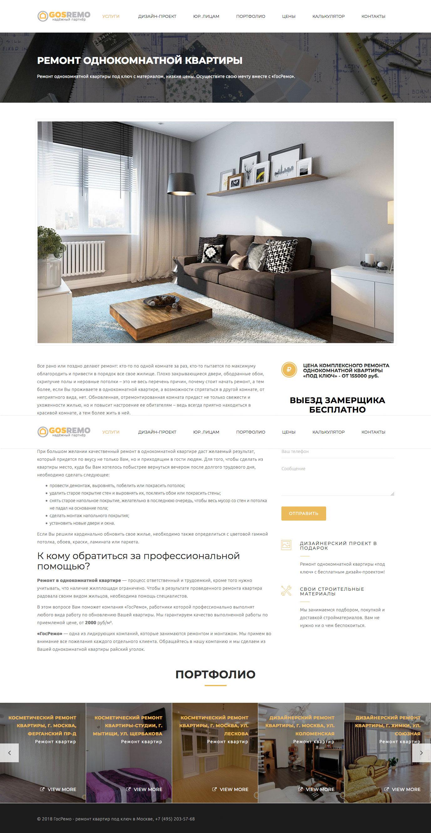 Дизайн и ремонт квартир под ключ в Москве. Проект 93