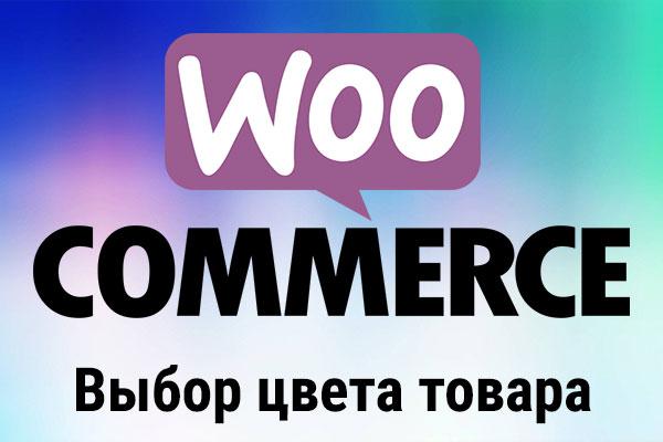 Цвет товара на WooCommerce