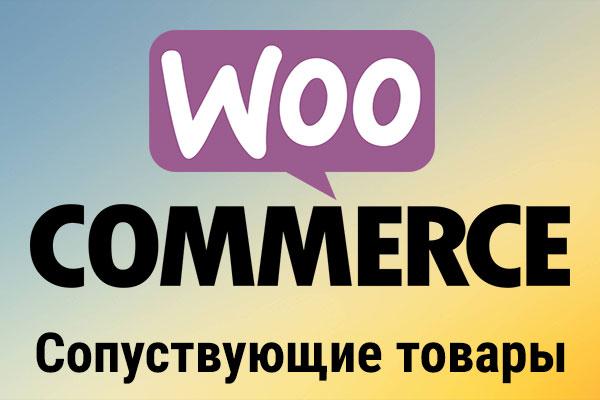 Сопутствующие товары в WooCommerce