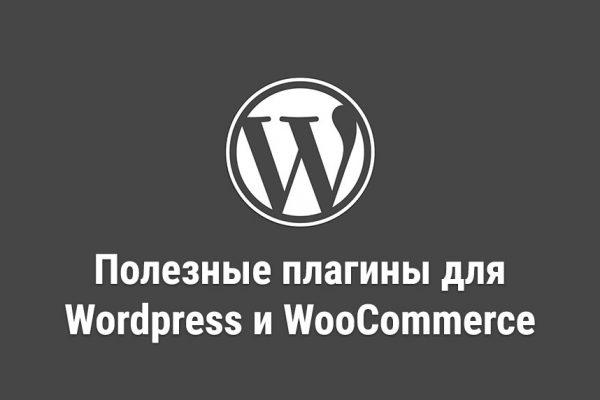 Список полезных плагинов для Wordpress и WooCommerce
