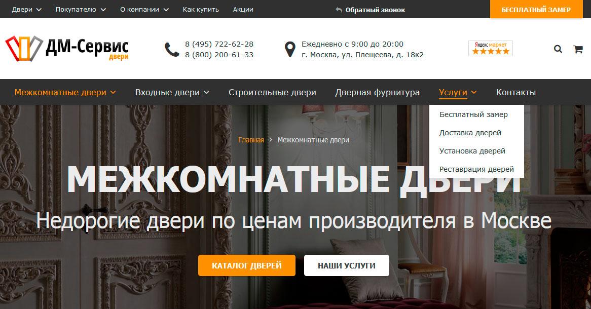 Шапка сайта, навигация