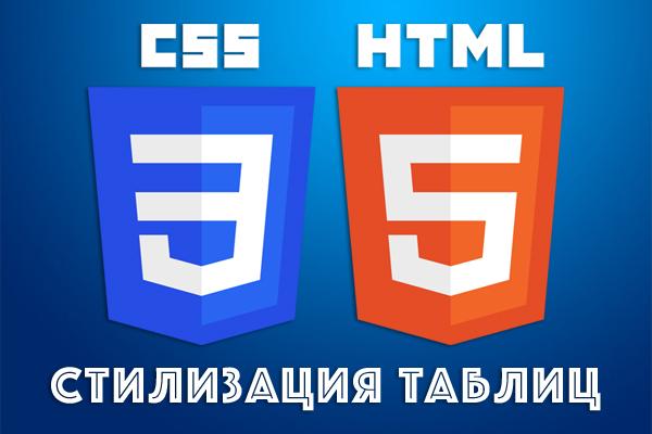 Стилизация HTML-таблиц на CSS