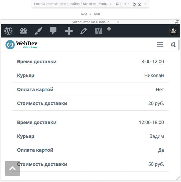 Адаптивная HTML-таблица для мобильных устройств