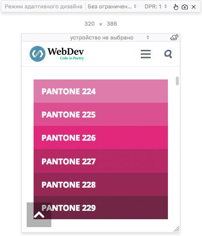 HTML-таблица адаптивная под мобильные устройства